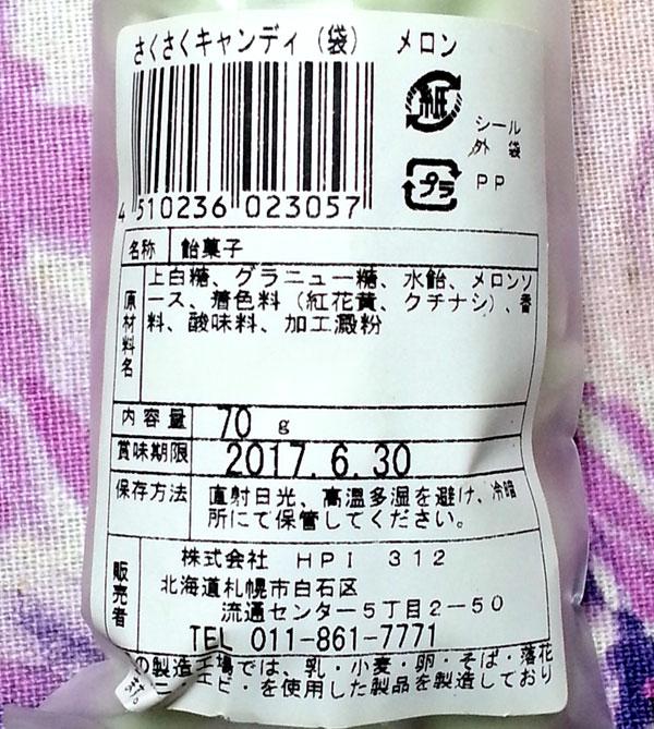 f:id:hakogawagurume:20161128194911j:plain