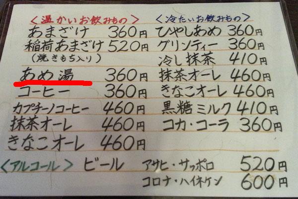 f:id:hakogawagurume:20161204220047j:plain