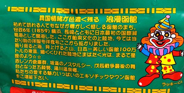 f:id:hakogawagurume:20170117224645j:plain