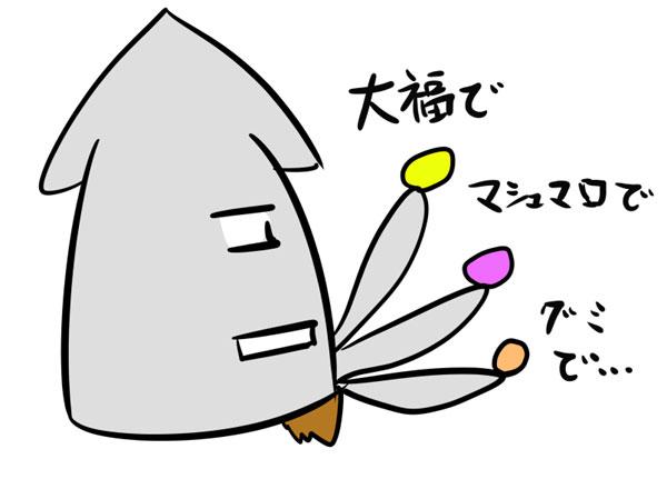 f:id:hakogawagurume:20170519131612j:plain