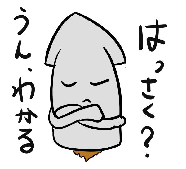 f:id:hakogawagurume:20170616214824j:plain