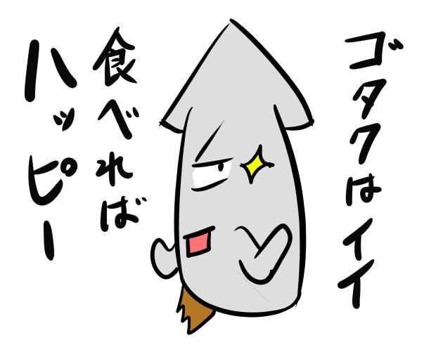 f:id:hakogawagurume:20170622234720j:plain