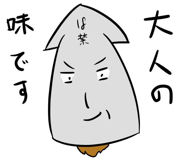 f:id:hakogawagurume:20170707224212j:plain