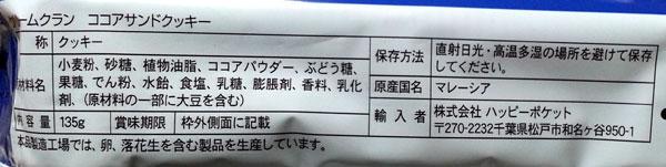 f:id:hakogawagurume:20170730223007j:plain