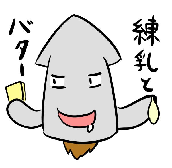 f:id:hakogawagurume:20170809212757j:plain