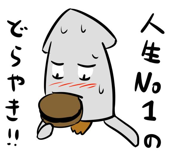 f:id:hakogawagurume:20170906201649j:plain