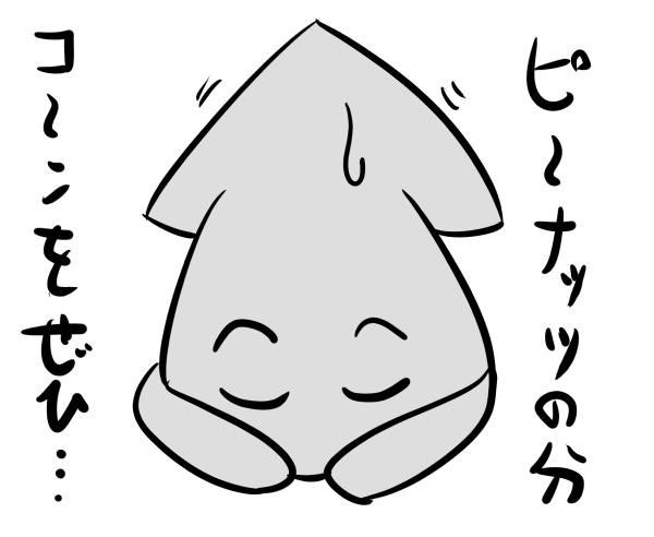 f:id:hakogawagurume:20170924223018j:plain