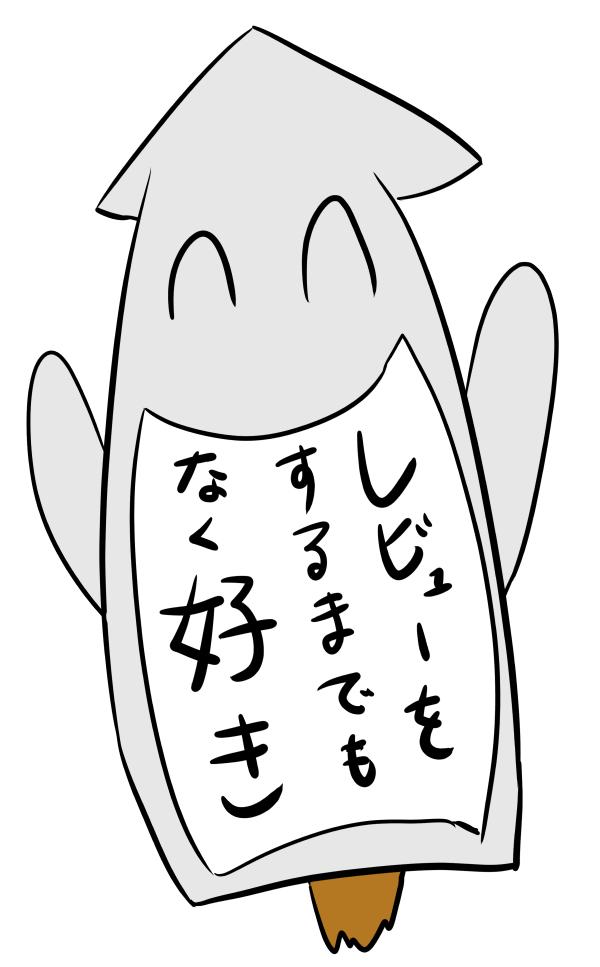 f:id:hakogawagurume:20171110205157j:plain