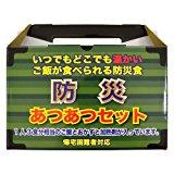 戦闘糧食II型 あつあつ防災ミリメシセット(1人3食分)1個【3年保存】