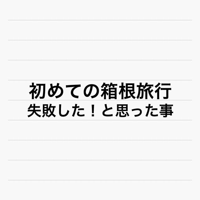 f:id:hakonegasakipn3:20171126145725j:plain