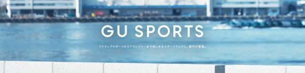 GUスポーツ画像