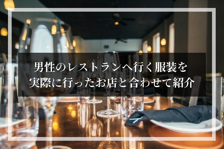 男性のレストランへ行く服装