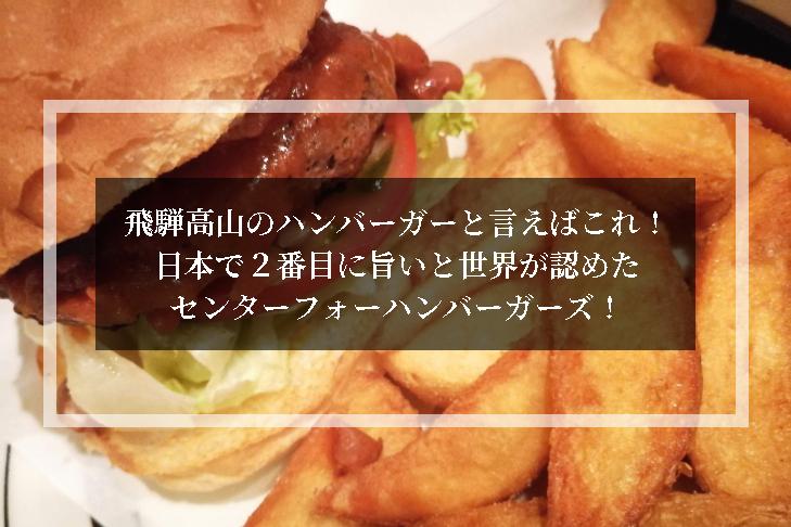 飛騨高山 ハンバーガー