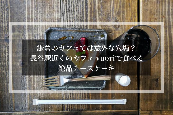 鎌倉長谷寺カフェ穴場vuori