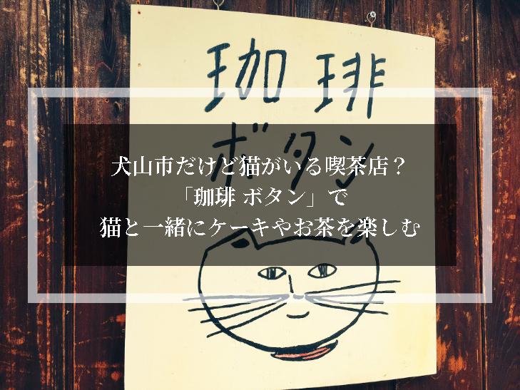 犬山 珈琲ボタン カフェ 古民家 休憩 ランチ モーニング