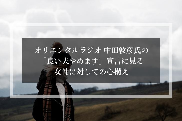 オリエンタルラジオ オリラジ 中田敦彦 あっちゃん 良い夫やめます
