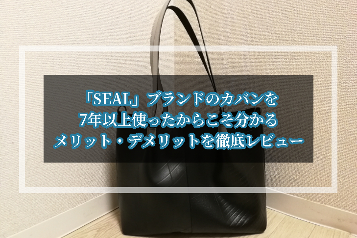 SEAL カバン バッグ