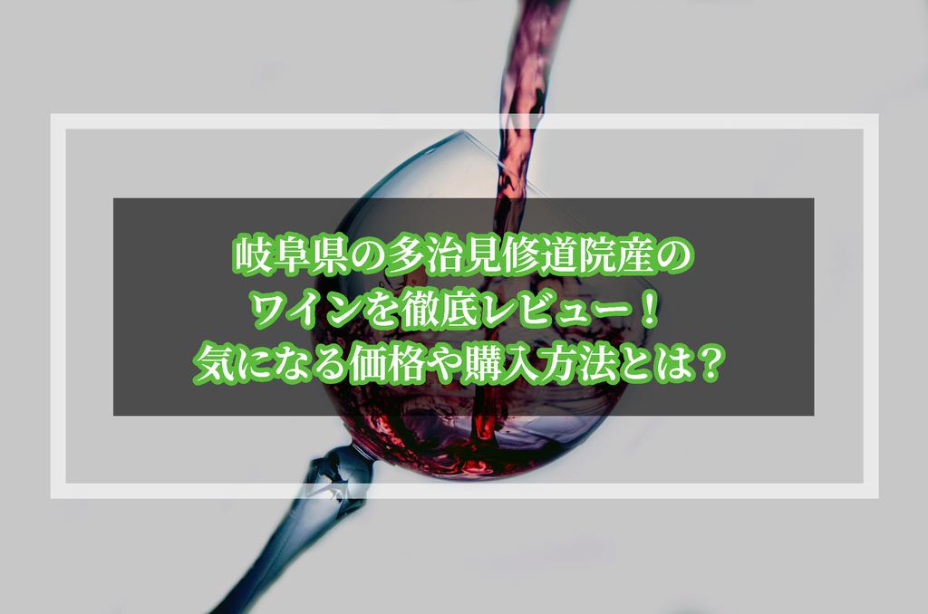 修道院 ワイン 多治見