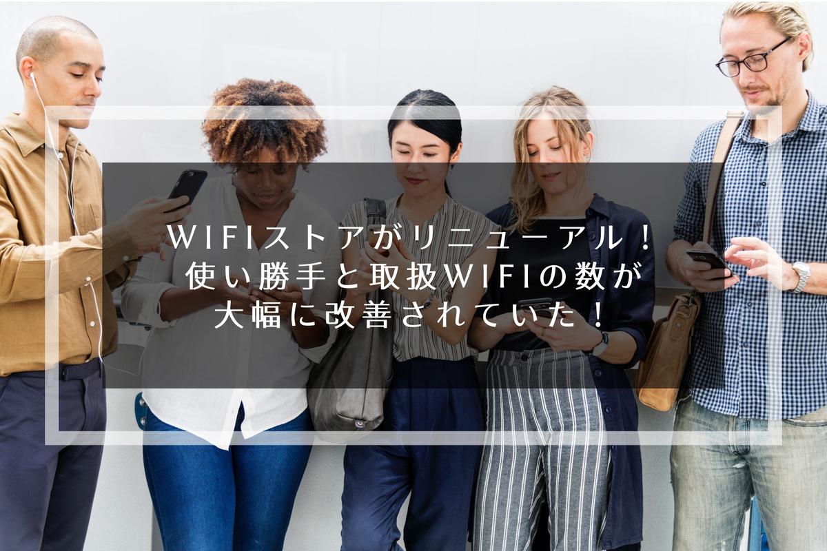 WiFiストア Wifi ルータ
