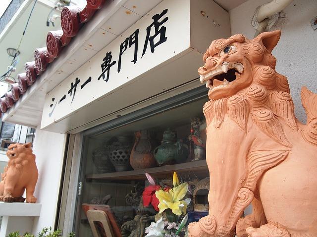沖縄感のあるシーサーの写真