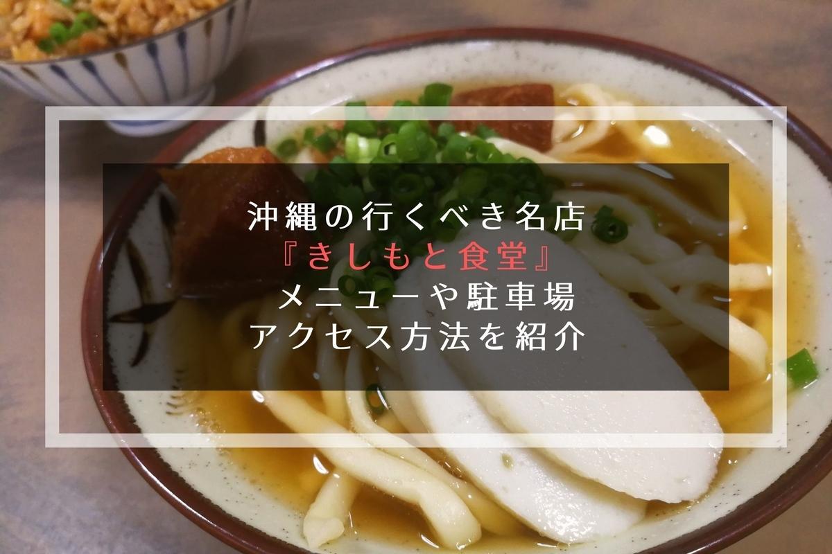 きしもと食堂の写真