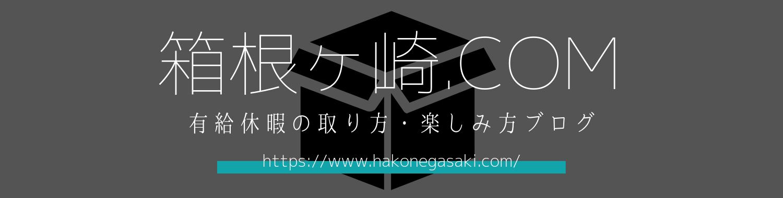 箱根ヶ崎.com