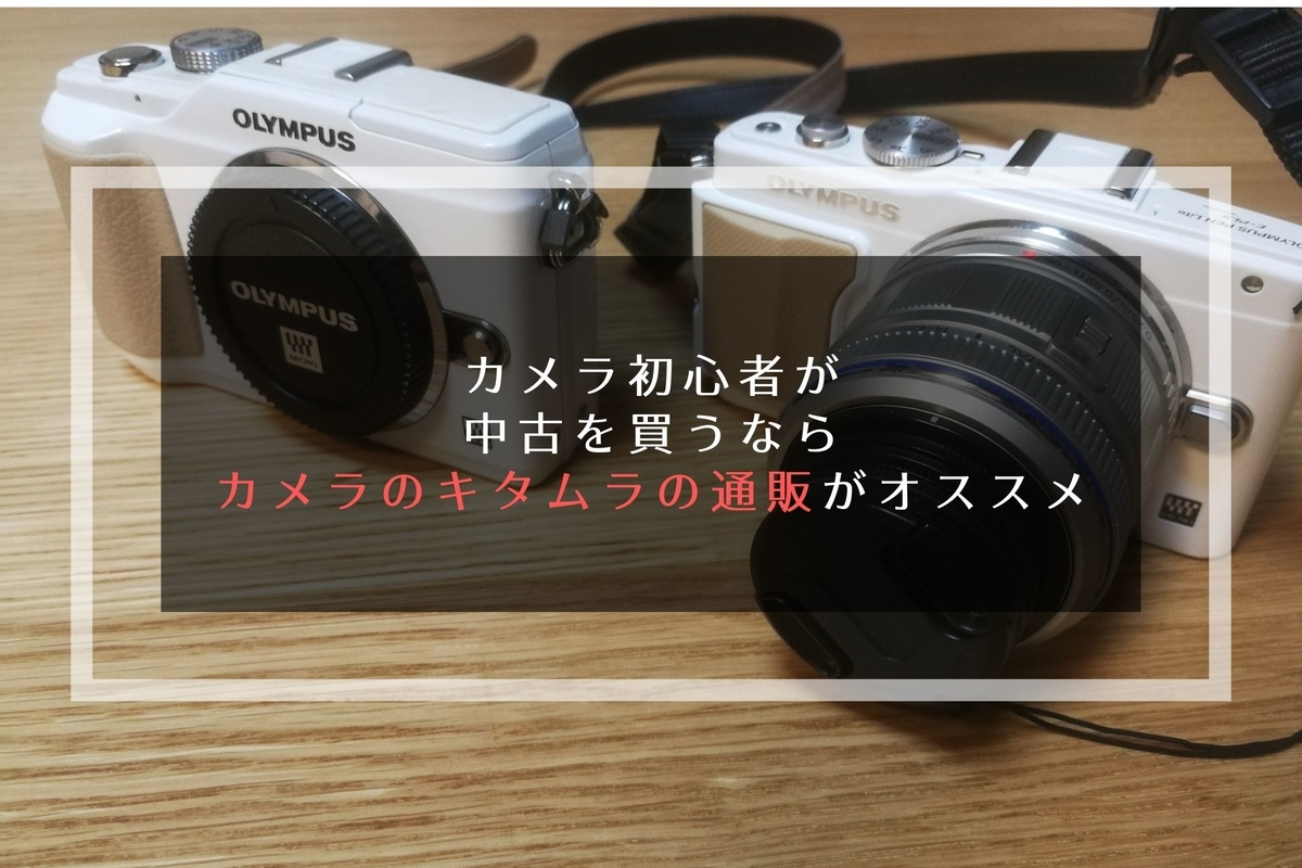 カメラのキタムラで中古カメラを通販するイメージ写真