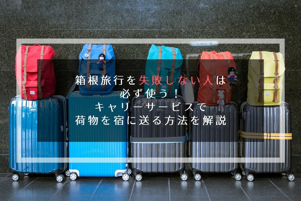 箱根で荷物を預けるキャリーサービスを紹介する写真
