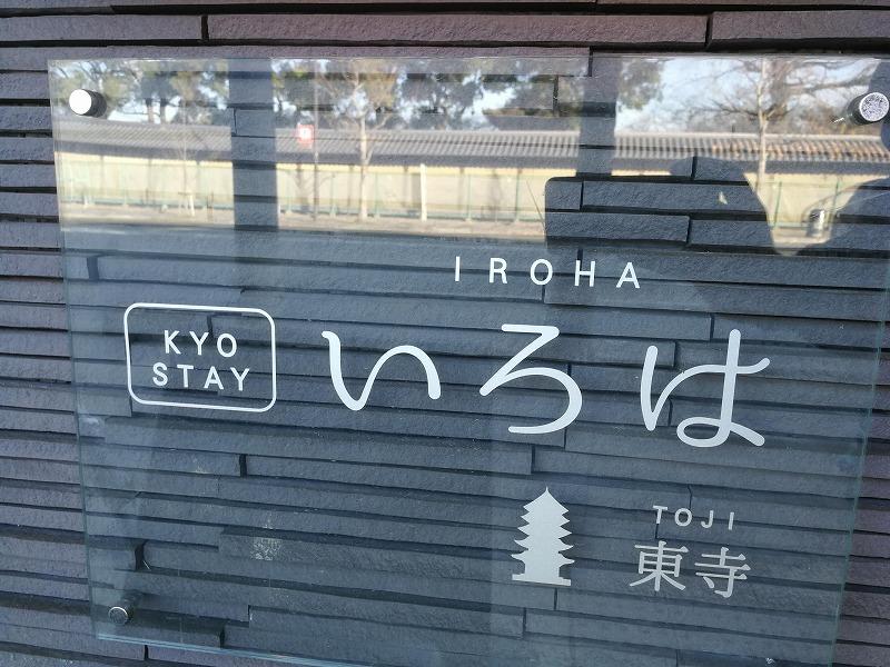 年末年始の京都を安く観光するイメージの写真