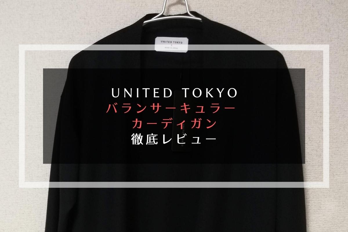 UNITED TOKYOのバランサーキュラー カーディガンのレビュー写真