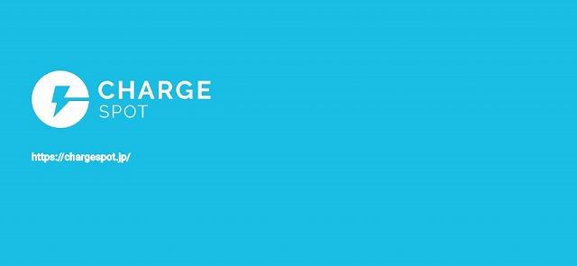 スマホの充電がなくなる人のたのChargeSPOTのイメージ画像