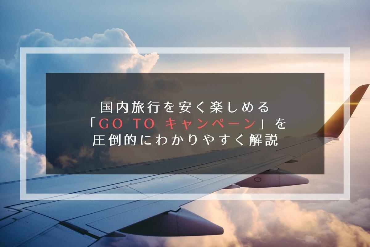 国内旅行を安く楽しむGoToキャンペーンのイメージ写真