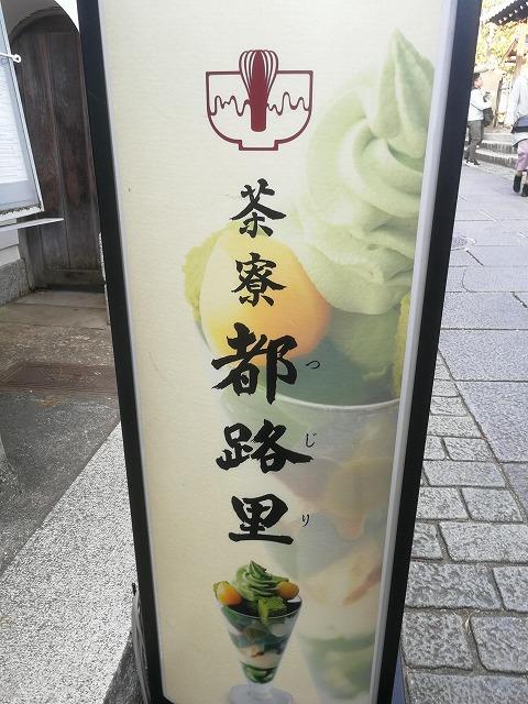 京都で都路里のパフェを並ばずに食べられるお店のイメージ写真