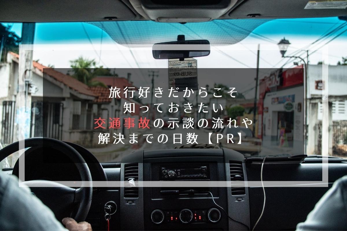 交通事故の示談や解決までの日程のイメージ写真