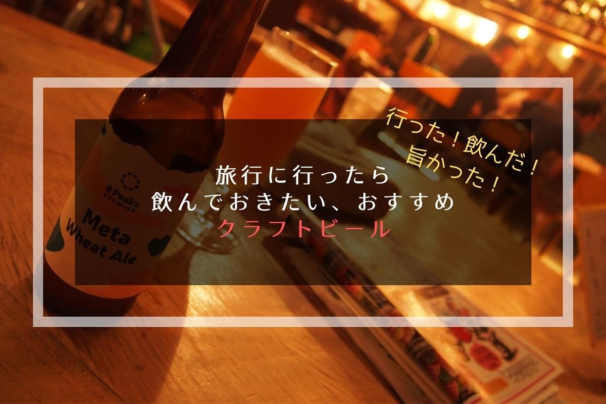 旅行先でクラフトビールを飲むイメージ写真