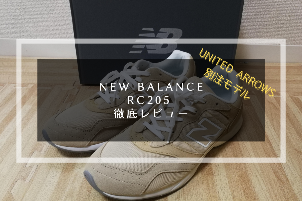 New Balance RC205のイメージ写真