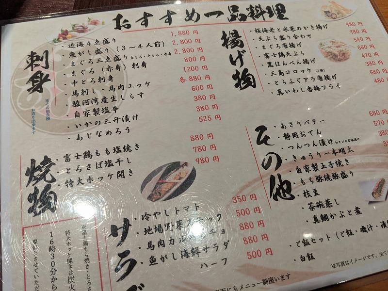 三島駅でオススメのランチを食べるイメージ写真
