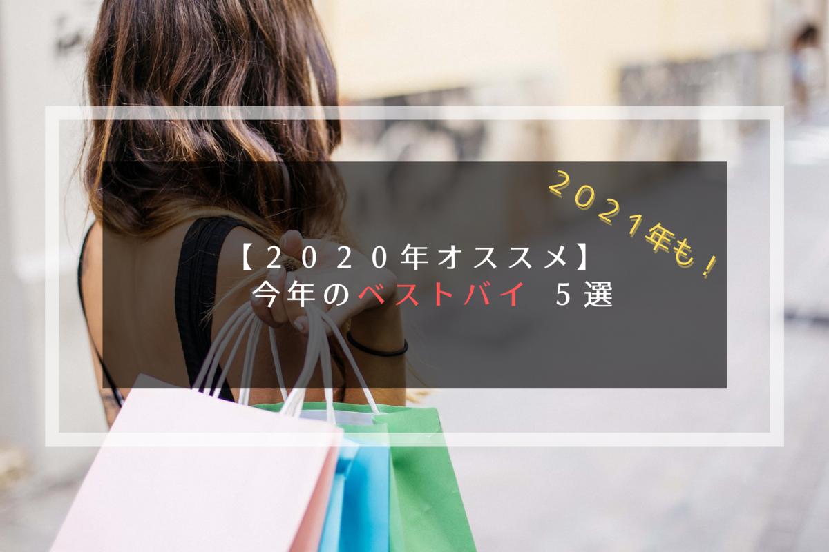 今年の失敗しない買い物のイメージ写真