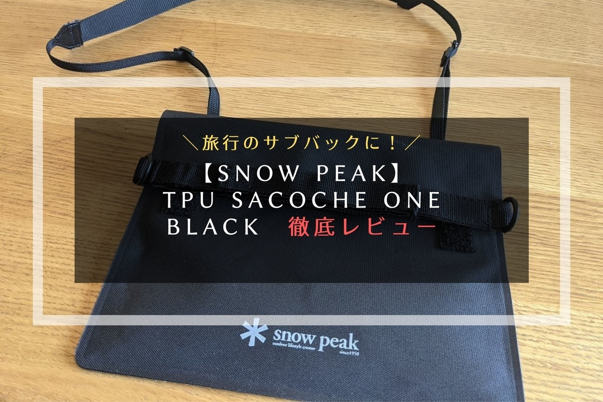 【Snow Peak】TPU Sacoche one Black 徹底レビュー