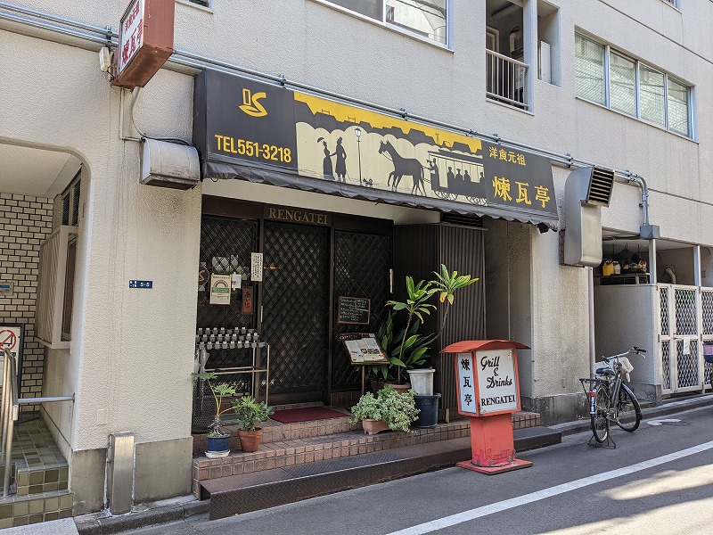 銀座・新富町の煉瓦亭のイメージ写真