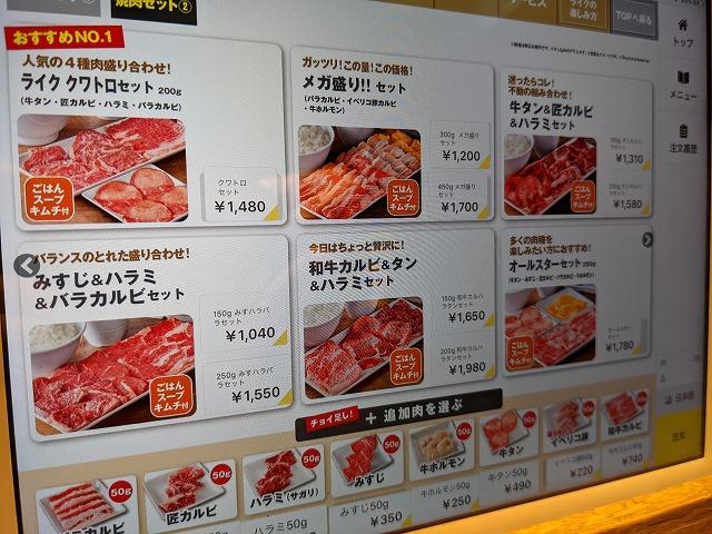 焼肉ライク 西五反田店で1人焼肉をするイメージ写真