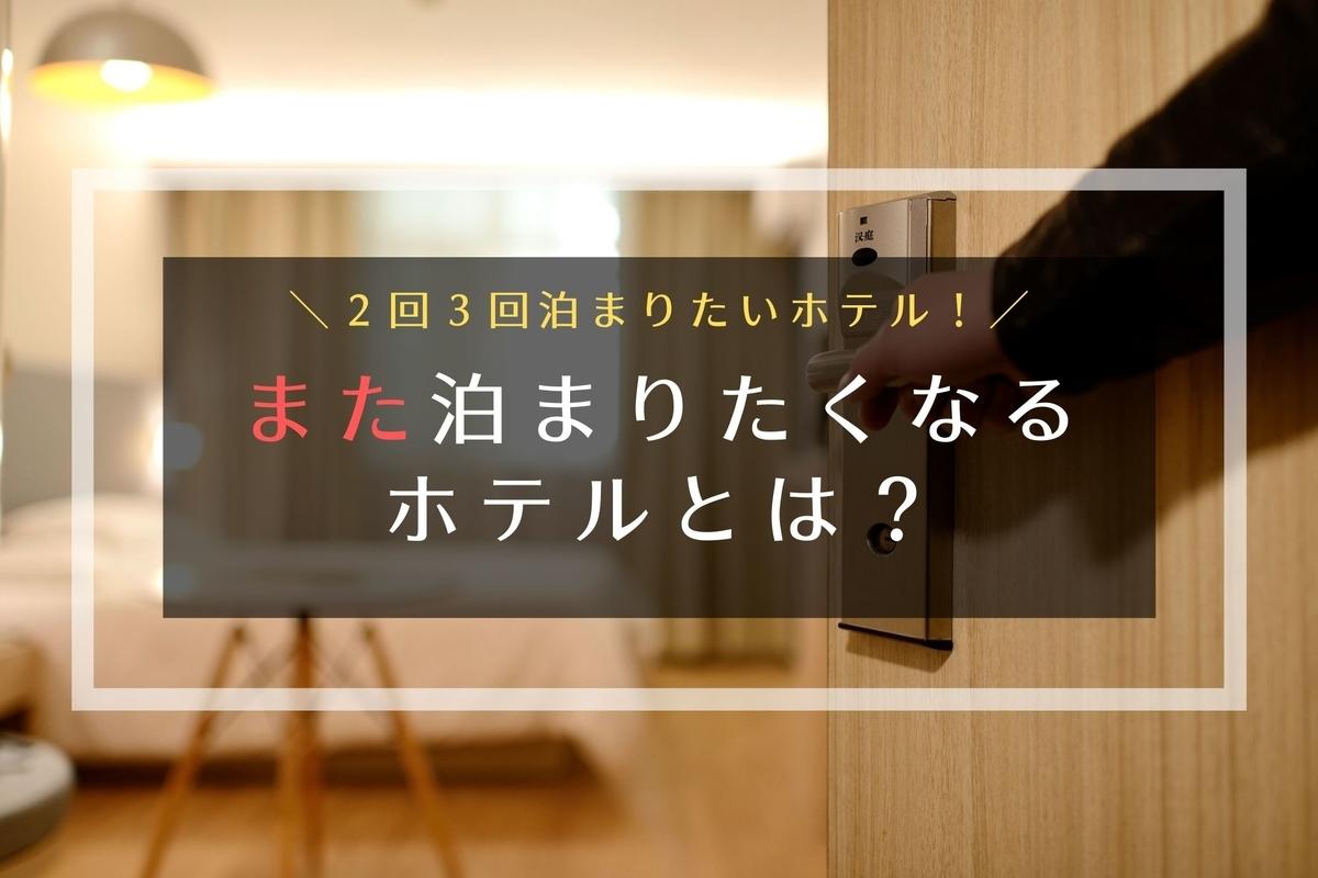 ホテルのホスピタリティから考える、また泊まりたいホテルのイメージ