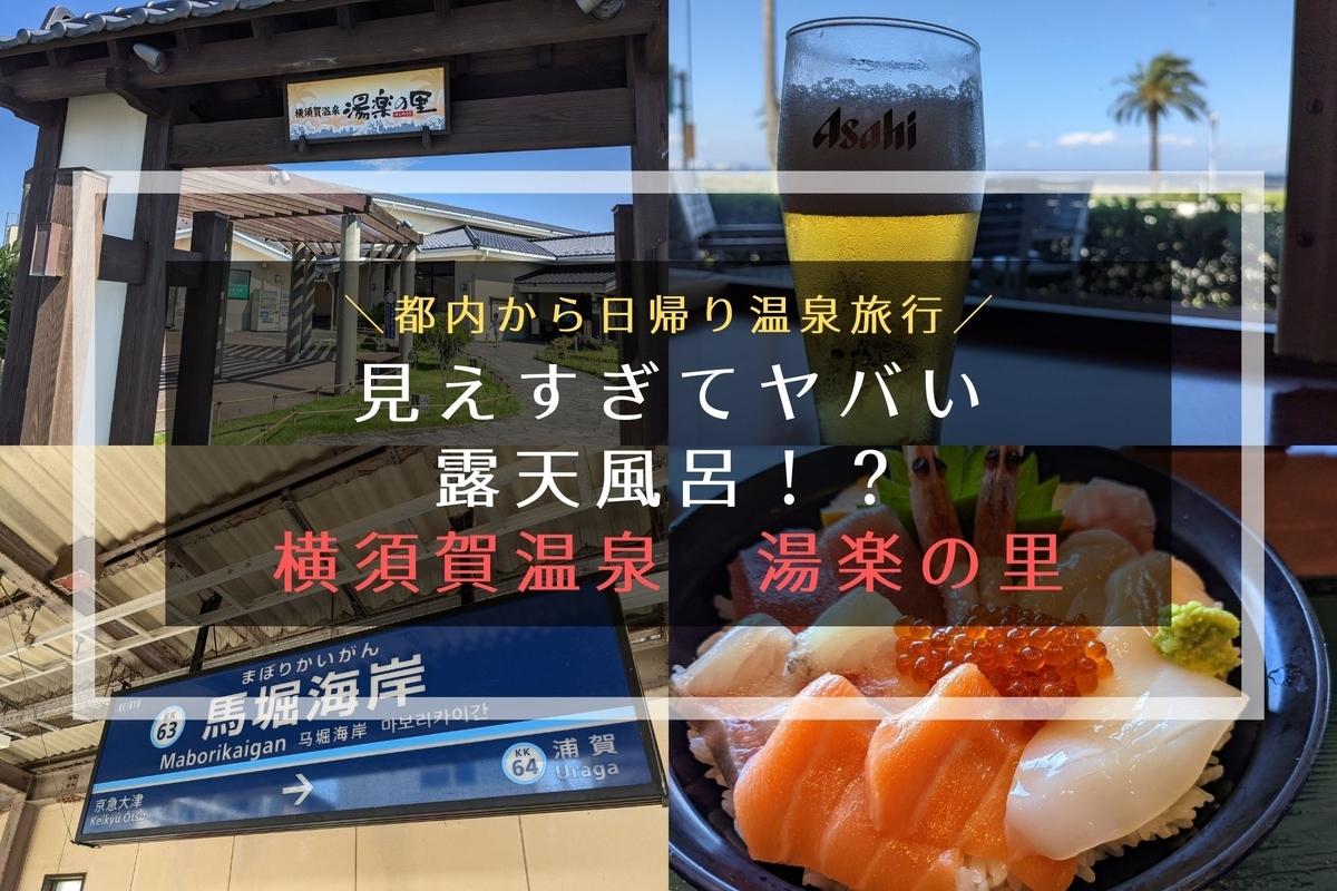 都内から日帰りで楽しめる横須賀温泉 湯楽の里のイメージ写真