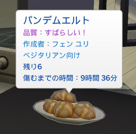f:id:hakoniwa-sims:20180306104833j:plain