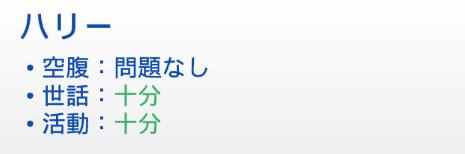 f:id:hakoniwa-sims:20180314113101p:plain
