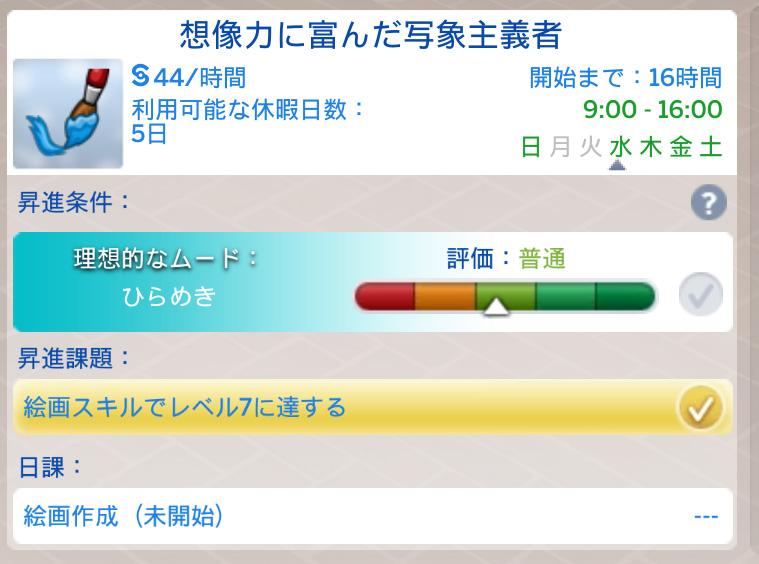 f:id:hakoniwa-sims:20180318111754j:plain