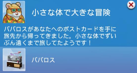 f:id:hakoniwa-sims:20180319185750j:plain