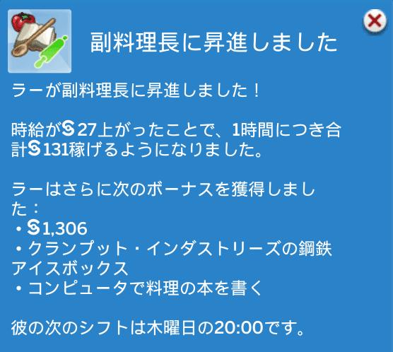 f:id:hakoniwa-sims:20180320120547p:plain
