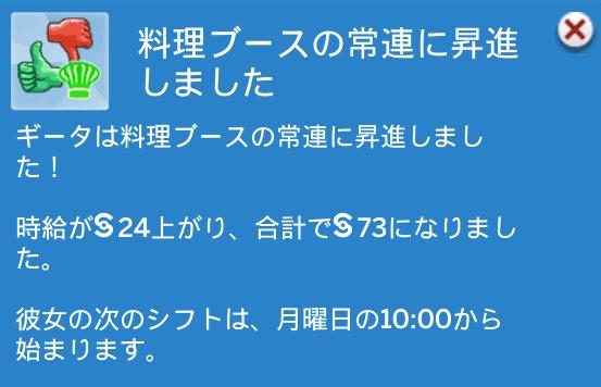 f:id:hakoniwa-sims:20180320120639p:plain