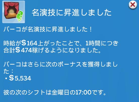 f:id:hakoniwa-sims:20180324192534p:plain
